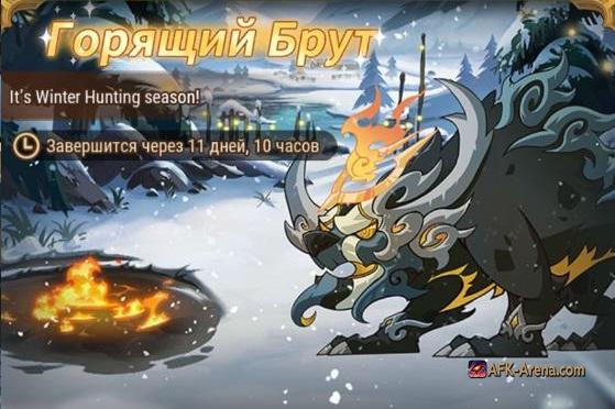 🔥AFK ARENA🔥 - Новые События Горящий Брут & Зимние