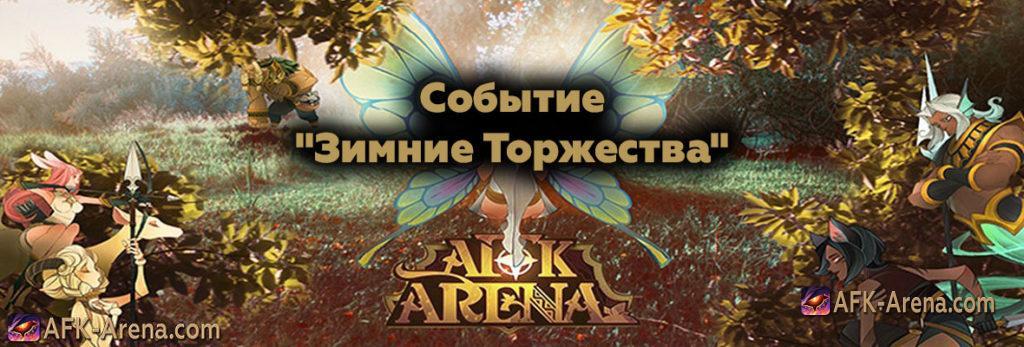 Событие «Зимние подарки» - AFK Arena